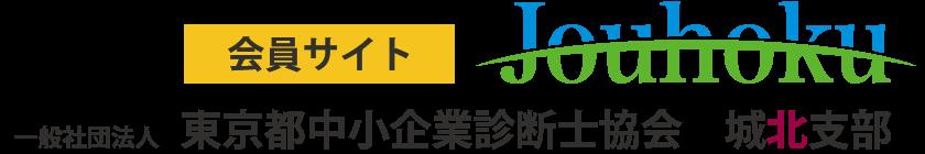 東京都中小企業診断士協会城北支部(会員)