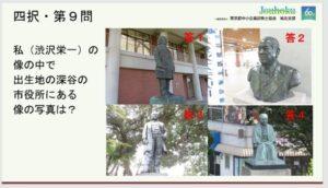 60周年記念交流会「クイズ・渋沢栄一マニアを探せ」